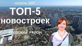 Купить квартиру в новостройке | ТОП 5 лучших новостроек  Киевского района Одессы  Апрель 2017 |(, 2017-05-03T08:44:15.000Z)
