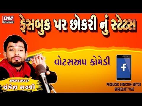 HASYA NO KHELAD  Super Hit Gujarati Jokes  Chandresh Gadhvi New Gujarati Comedy Videos Full HD