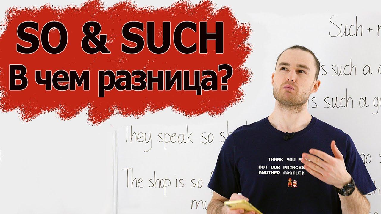 Разница между so, such. Понятное объяснение правила. Тест. English grammar.