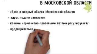 Эколис. Предоставление водного объекта в пользование (на сброс) в Московской области(, 2014-02-09T10:57:06.000Z)