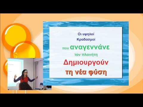 Είμαστε αγωγοί κραδασμών, Άγκνι Γιόγκα (Ας Χαρούμε) – ENERGY HEALING