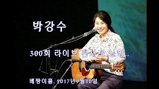 (박강수) 2017년9월10일 베짱이홀 300회 라이브콘서트 실황,,