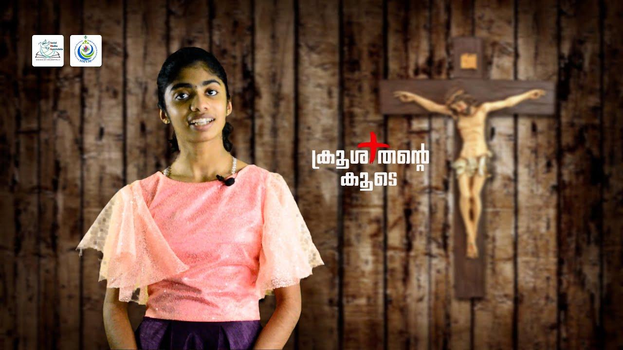 Lent 2021 | Day 16 | Annu Tiya Mathews | Ponkunnam | SMYM Kanjirappally