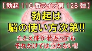 【勃起110番ライブ】勃起は脳の使い方次第!!~たとえ体が若返ってもそれだけでは立たない~