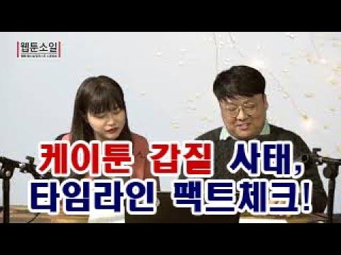 웹툰소일 제 2회 - 케이툰사태 타임라인 팩트체크!