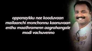 Ente Kalbile Vennilaavu Nee YouTube
