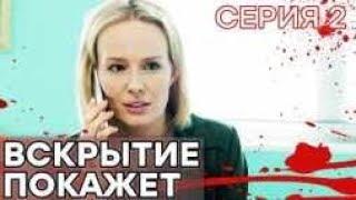 🔪 Сериал ВСКРЫТИЕ ПОКАЖЕТ - 1 сезон - 2 СЕРИЯ