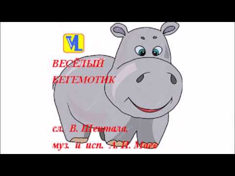 Смотреть видео Весёлый бегемотик, сл  В  Шентала, муз  и исп  А  И  Маев