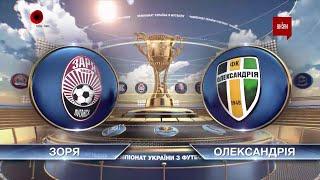 УПЛ Чемпионат Украины по футболу 2021 Заря - Александрия - 21