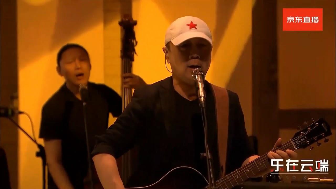 Chu Zou 出走 Cui Jian 崔健 2020.06.18.