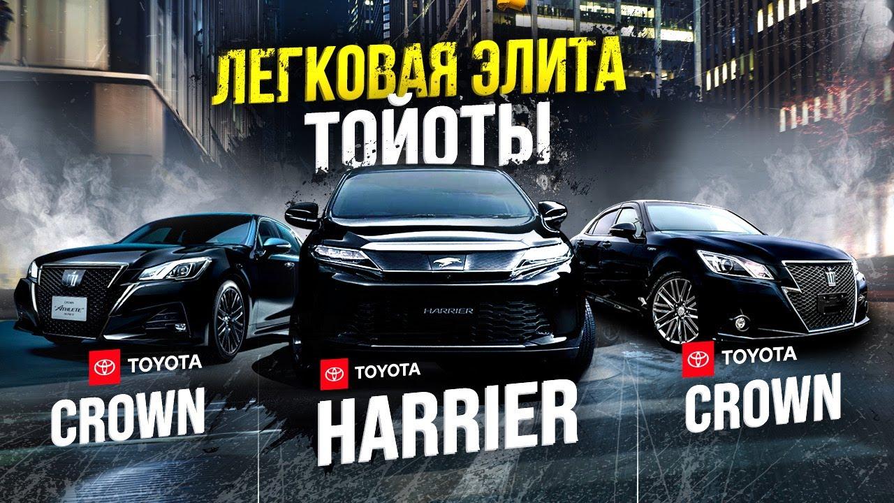 Хиты продаж: Toyota Crown и Harrier🔥 Флагманы от Toyota👑 Любимцы Дальнего Востока😍