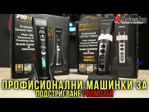 "Професионална машинка за подстригване ""ProMozer"" MZ-9818 SHAV27 8"