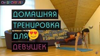Домашняя тренировка для девушек