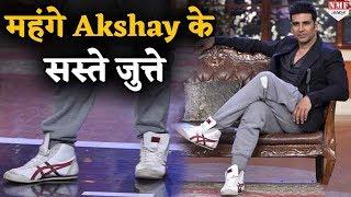 Akshay पहनते है इस Brand के Shoes