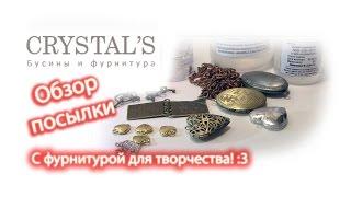 Обзор посылки от Crystal's. Эпоксидка и медальоны! ☼Покупки для творчества☼// Parcel from Crystal's!