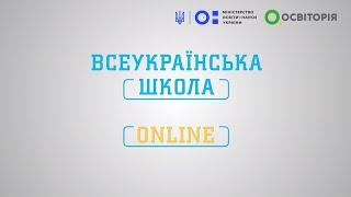 6 клас. Англійська мова. Спорт. Урок № 10. Всеукраїнська школа онлайн