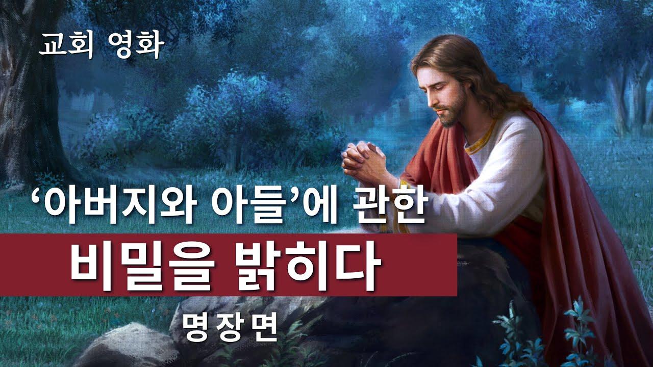 기독교 영화 <'삼위일체'의 비밀 탐지> 명장면(1) '아버지와 아들'에 관한 비밀