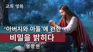 기독교 영화 <'삼위일체'의 비밀 탐지>명장면(1) '아버지와 아들'에 관한 비밀