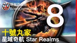 十號丸家 ►►►星域奇航 Star Realms S402 - with 魚丸 海獺 艾瑞克|棋盤遊戲組