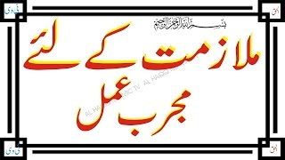 dua for finding a job   wazifa for job and marriage   qurani wazaif for success in urdu
