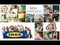 ④ Греция Салоники. Цены на товары в магазине IKEA Thessaloniki GREECE
