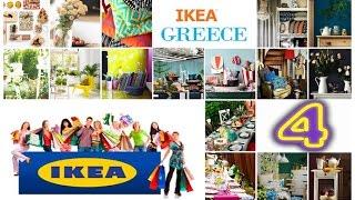 ④ Греция Салоники. Цены на товары в магазине IKEA Thessaloniki GREECE(Греция на русском. ✓ Прямые трансляции в Periscope ▻ http://periscope.tv/love_greece ✓ Второй канал Александр *Греция на..., 2016-01-28T12:00:01.000Z)