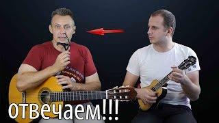 Гитара онлайн. ОТВЕЧАЕМ!