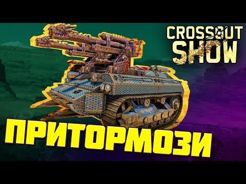 Crossout Show: Притормози
