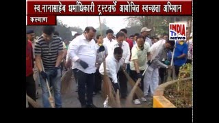 Nanasaheb Dharmadhikari Trust Tarfe Swachata Abhiyaan Kalyan