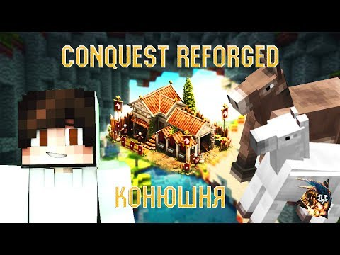 #3 | Карта Для: Moris&Never | Город В Майнкрафт | Conquest Reforged