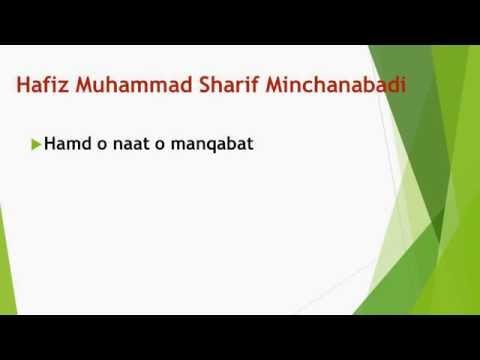 Hafiz Muhammad Sharif Minchanabadi Hamd o naat o manqabat