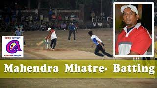 vuclip Mahendra Mhatre | Batting | Indira Gandhi Chashak 2017