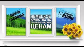 видео ООО Окна Плюс