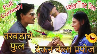 Happy ValenTine  Day - Full comedy by pandurang waghmare