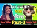 नेहा कक्कर vs बिल्लू | Part-3 | Neha Kakkar Songs | Funny Call Comedy | By Talking Tom Masti