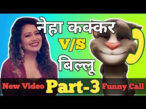 नेहा कक्कर vs बिल्लू   Part-3   Neha Kakkar Songs   Funny Call Comedy   By Talking Tom Masti