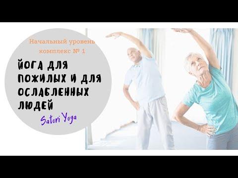 Йога для начинающих видео уроки в домашних условиях смотреть для пожилых