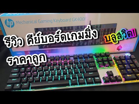 รีวิวคีย์บอร์ดเกมมิ่ง ราคาถูก HP Mechanical Gaming Keyboard GK400F เพียง 670 บ.