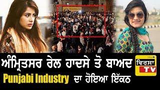 (0.04 MB) ਵੱਡੀ ਖ਼ਬਰ ! Amritsar train Durghatna toh bhaad   Punjabi Industry - ਦਾ ਹੋਇਆ ਇੱਕਠ Mp3