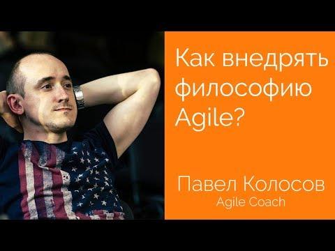 Как внедрять философию Agile? Павел Колосов, Agile Coach [Интервью]