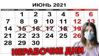 Собянин объявил нерабочими дни с 15 по 19 июня в Москве   Собянин новости сегодня коронавирус 2021