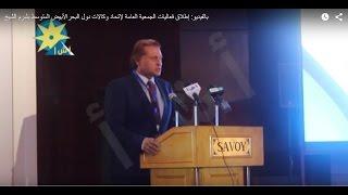 بالفيديو: إطلاق فعاليات الجمعية العامة لإتحاد وكالات دول البحرالأبيض المتوسط بشرم الشيخ