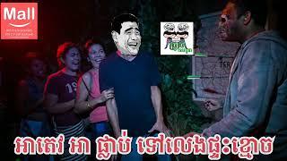 Funny video អាតេវ អា ផ្លាប់ ទៅលេងផ្ទះខ្មោច funnyvids By The Troll Cambodia
