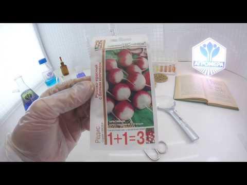Редис Розово-красный с белым кончиком. Гавриш (серия 1+1=3)