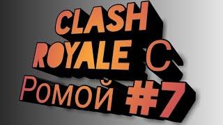Смотреть Clash Royale С Ромай онлайн
