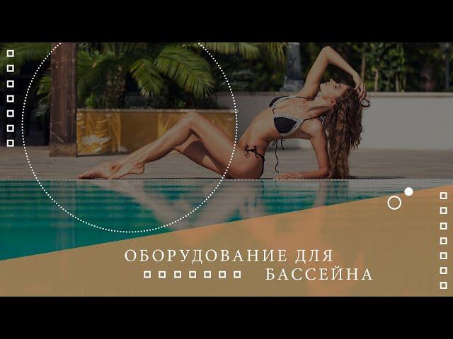 ✅ Темплообменник для бассейна🌡Все о бассейнах и фонтанах ⚜⚜⚜
