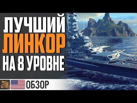 ЛУЧШИЙ ЛИНКОР *8 ДЛЯ РАНГОВ⚓ World of Warships