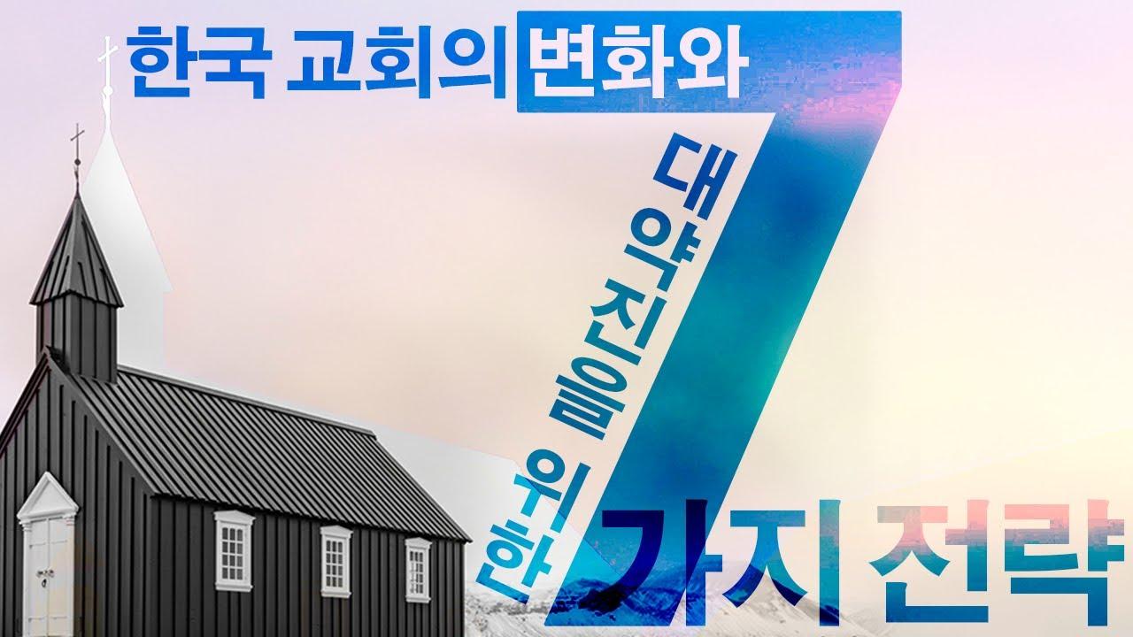 한국 교회의 변화와 대약진을 위한 7가지 전략 (정성욱 교수) : 정동수 목사, 사랑침례교회, 킹제임스 흠정역 성경, 설교, 강해, (2021. 1.17)