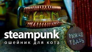 Steampunk ошейник для кота DIY