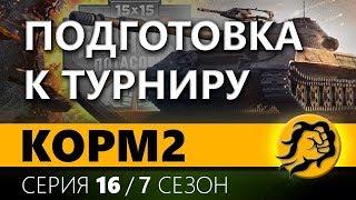 КОРМ2. ДВА ДНЯ ДО ТУРНИРА. 16 серия 7 сезон
